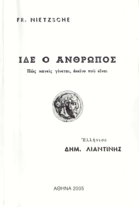 Ide_o_anthropos