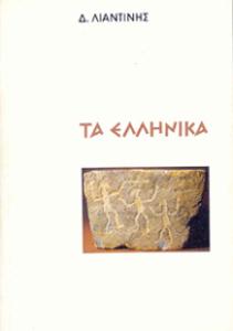 Ta_Ellinika