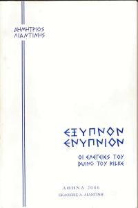 ΕΝΥΠΝΙΟΝ