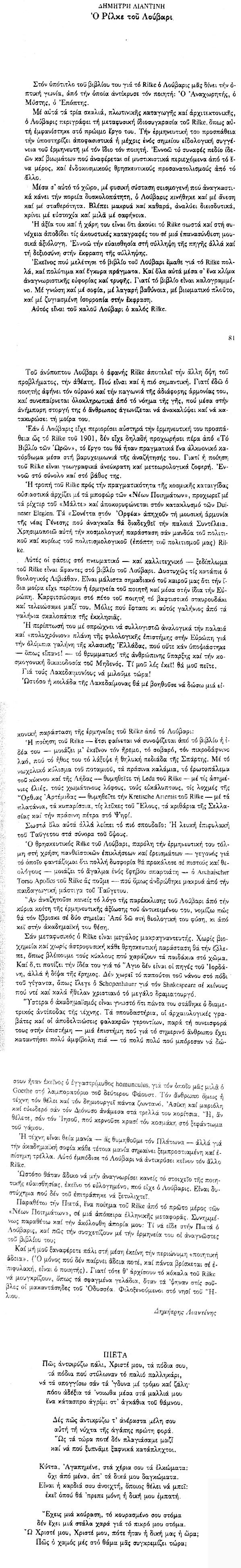 Liantinis - Louvaris