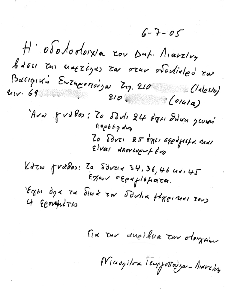 nikolitsas_veveosi_1